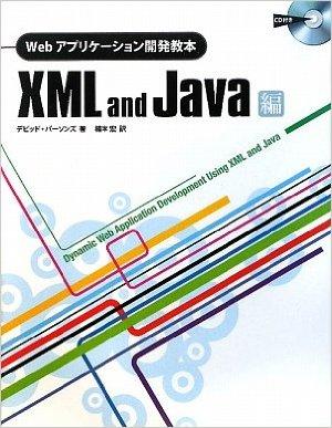 Japanese Java book